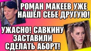 Дом 2 Свежие новости и слухи! Эфир 23 ОКТЯБРЯ 2019 (23.10.2019)