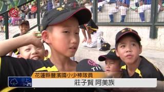 首屆天使盃少棒賽 花東4小台北較勁 2015-06-05 TITV 原視新聞