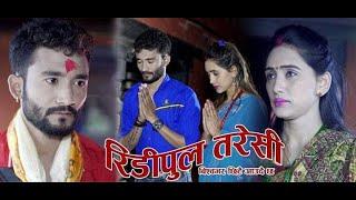 New Lok Dohari Song 2074 || 2018 || Ridi Pul Taresi ||  रीडी पुल तरेसी || Devi Gharti & Niraj Kausal