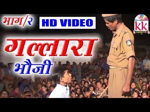 Deewana Patel   CG COMEDY   Scene 2   Gallara Bhauji    Chhattisgarhi Comedy    Hd Video 2019
