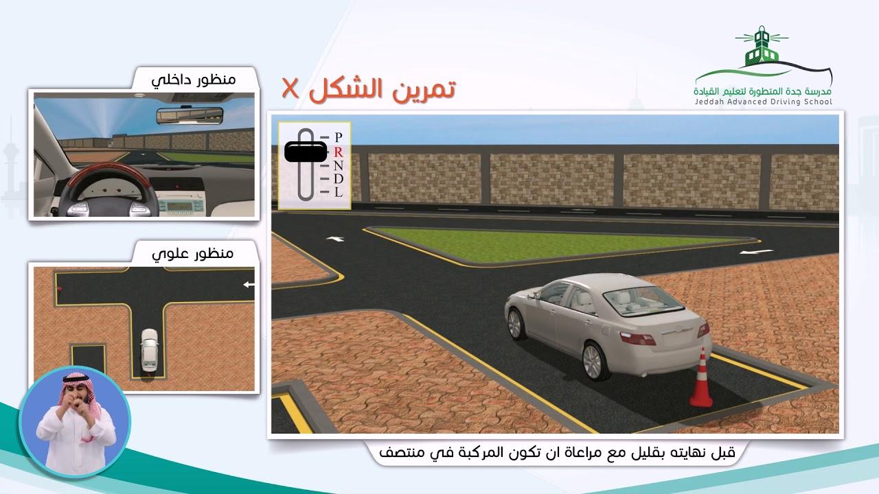 مدرسة القيادة جدة - Sahara Blog's