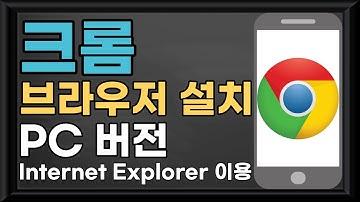 【PC - 크롬】 - 크롬 설치/크롬설치/크롬설치방법/Chrome 설치/chrome 설치/Chrome/chrome/크롬 다운로드/크롬 다운로드 설치/크롬 설치 방법