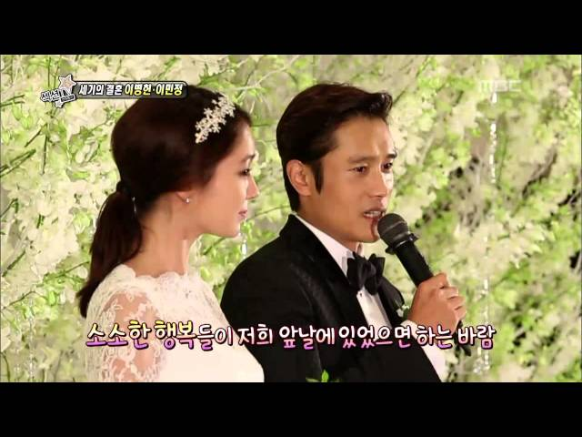??TV ???? - Section TV, Lee Byung-hun, Rhee Min-jung Wedding Press Conference #04, ???-??? ??