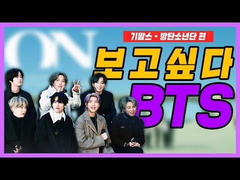 [기말스] '보고싶다 BTS' 방탄보유국 기자들이 대놓고 말하는 'ON' 활동 리뷰
