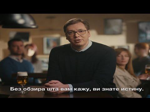 Александар Вучић: Без обзира шта вам кажу, ви знате истину