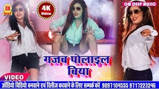Hit Bhojpuri Song | गजब पोलाईल बिया || Gjab Polail Biya Hit Song Rajeev yadav Om deep