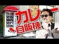 【300種類】日本初カレー自販機のあるお店【レトルトカレー】