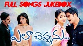 Ela Cheppanu Movie (ఎలా చెప్పను )Full Songs || Jukebox || Tarun, Shreya