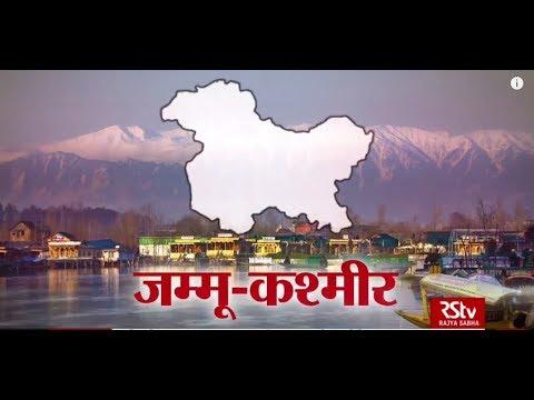 RSTV Vishesh – 02 April 2019 : Jammu & Kashmir : जम्मू-कश्मीर