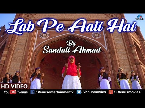 Lab Pe Aati Hai Dua with English Translation | Sandali Ahmad | Most Popular Patriotic Song/Dua