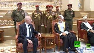 زعماء العالم يصلون عُمان للتعزية بوفاة السلطان قابوس