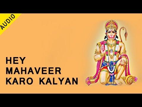 Hey Mahaveer Karo Kalyan | Suresh Wadkar | Shree Hanuman Chalisa | Musica