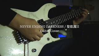 NEVER ENDING DARKNESS / 聖飢魔II  Guitar Cover