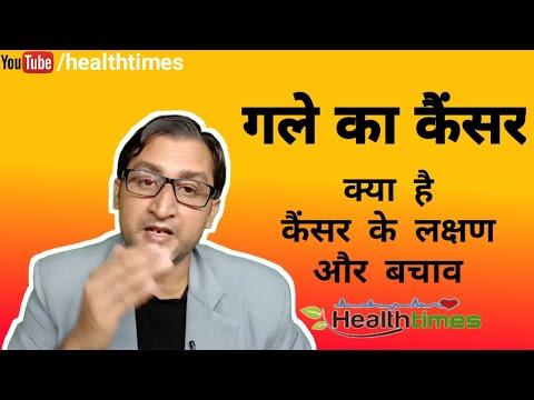 Gale Ka Cancer | Gale Me Ganth Ka Ilaj In Hindi | Symptoms Of Throat Cancer