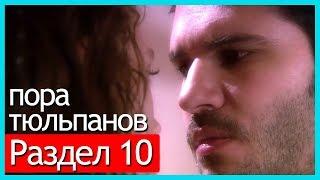 пора тюльпанов часть 10 русские субтитры
