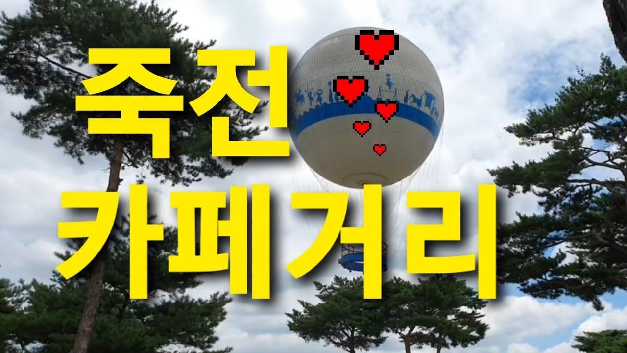 죽전카페거리//죽전역//보정동카페거리//단국대죽전캠퍼스