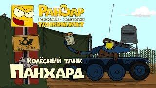 Танкомульт: Колёсный Панхард. РанЗар