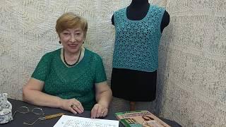 """Мастер-класс по вязанию крючком от О.С. Литвиной. Жилет """"Ажурный""""."""