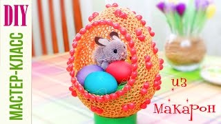 Пасхальное яйцо ИЗ МАКАРОН! мастер-класс / Easter egg from pasta / DIY NataliDoma