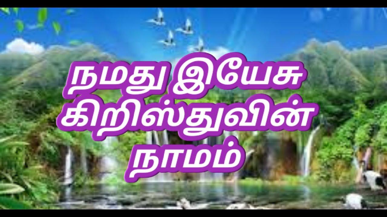 நமது இயேசு கிறிஸ்துவின் நாமம்- Namathu Yesu Kiristhuvin Naamam