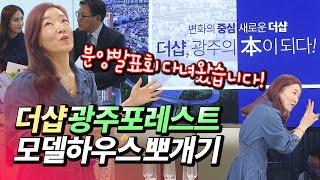 더샵 광주포레스트 모델하우스 뽀개기(분양,청약,부동산)…