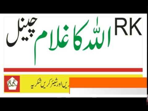 Allah Ka Gulam by RK CHannel