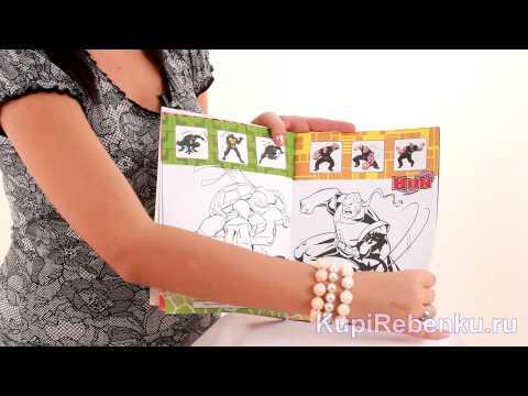 Черепашки ниндзя. Раскраска с постером