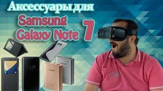 Обзор фирменных аксессуаров для Samsung Galaxy Note 7!(Купить аксессуары к Samsung Galaxy Note 7 Вы можете, оформив заказ у нас на сайте: 1) Samsung N930 Note 7 Clear View: http://allo.ua/sumki-chehly-k..., 2016-08-26T08:46:08.000Z)