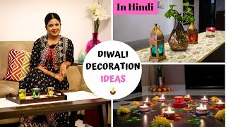 Diwali Decoration Ideas - In Hindi (With English Subtitles)