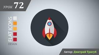 Уроки Adobe Illustrator. Урок №72: Как нарисовать flat иконку ракеты в Adobe Illustrator