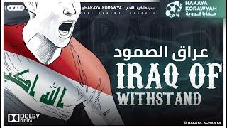 منتخب العراق .. روح عربية لا تكسرها الظروف!