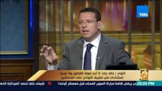 رأى عام | خالد جاد: لا أحد فوق القانون ولا توجد استثناءات في تطبيق اللوائح علي المخالفين