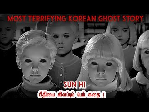 ஒரு நிமிடம் உறைய வைக்கும் மிரட்டலான பேய் கதை ! Sun Hi | Korean Ghost Story