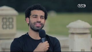 خاص مع لميس | لقاء مع اللاعب محمد صلاح