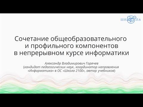 Горячев А. В. | Сочетание общего и профильного компонентов в курсе информатики