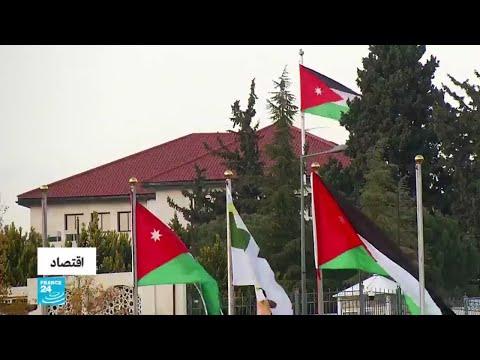 الأردن يراهن على القروض الخارجية لإنعاش اقتصاده  - 15:01-2020 / 1 / 10