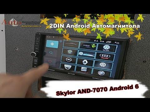 2DIN автомагнитола на Андроиде - Skylor AND-7070. Обзор - распаковка и включение