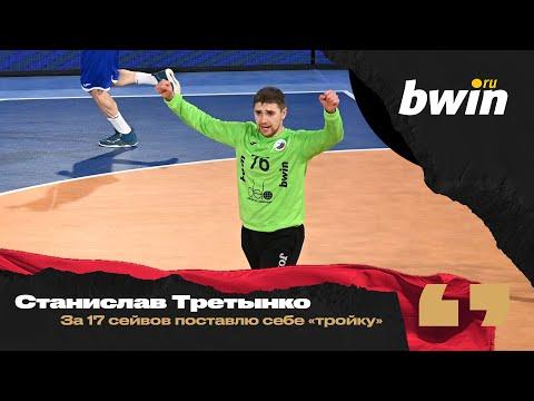"Станислав Третынко: «За 17 сейвов поставлю себе ""тройку""»"