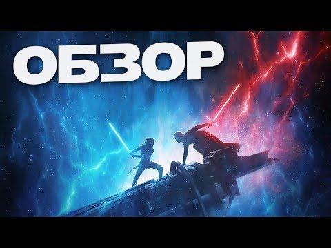Фальшивый финал фальшивой трилогии (Обзор фильма «Звёздные Войны: Скайуокер. Восход»)