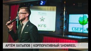 Скачать Showreel с корпоративных мероприятий Ведущий на корпоратив Артем Хатыпов