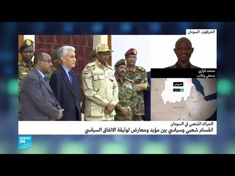 انقسام شعبي وسياسي في السودان بشأن وثيقة الاتفاق السياسي