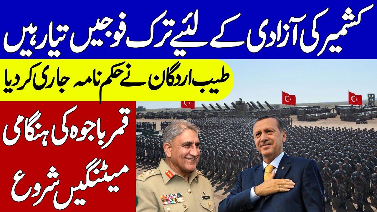 Big Statement of Rajab Tayyab Erdogan about Pakistan | Khoji TV