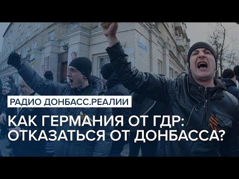 LIVE | Как Германия от ГДР: отказаться от Донбасса? | Радио Донбасс Реалии