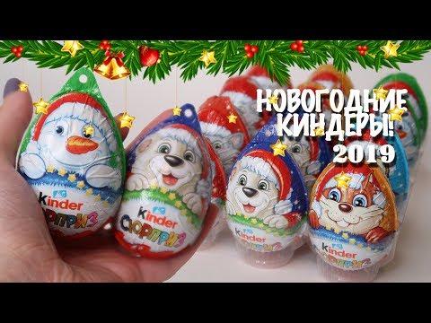 Новогодние Киндеры 2019| НОВИНКА| Подарки на Праздник| Kinder Surprise