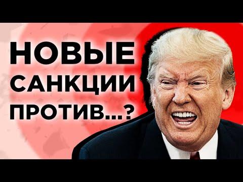 Новые санкции США, итоги заседания ЦБ РФ и обвал Новатэка / Новости экономики