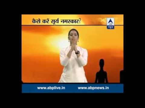 how to do surya namaskar कैसे करें सूर्य नमस्कार  learn
