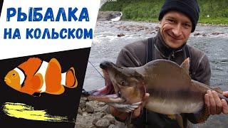 Риболовля на Кольському півострові