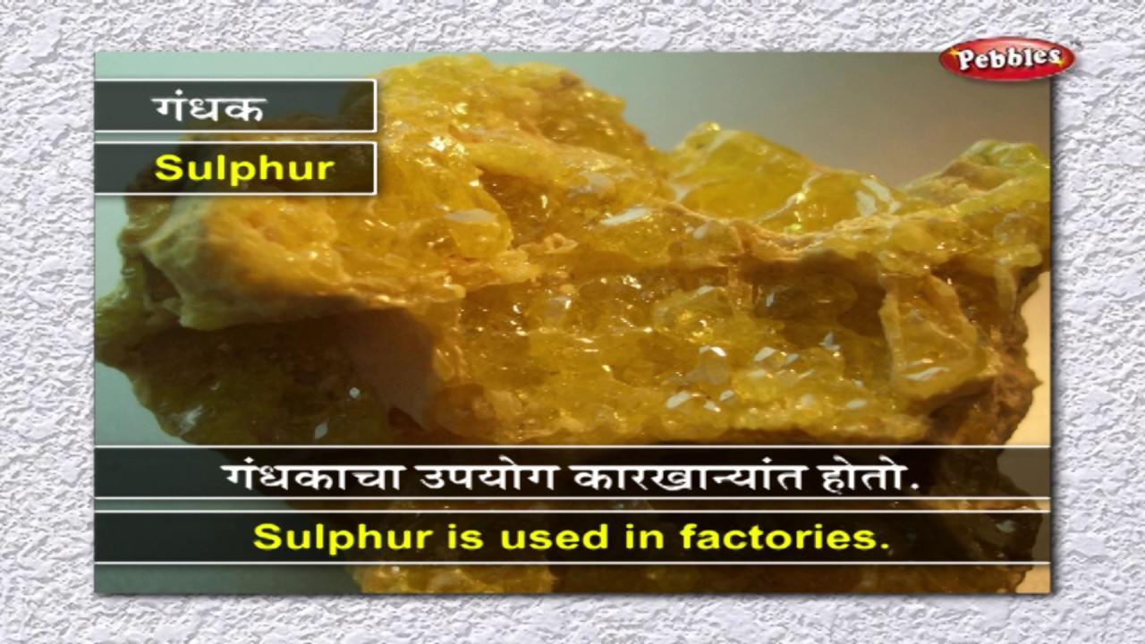 Learn Metal Names in Marathi | मराठी शिकूया | Learn Marathi Through English  | Learn Marathi Grammar