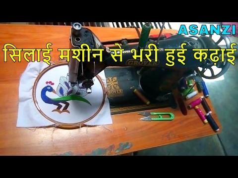 SILAI MACHINE SE BHARI HUI KADAI,FULL EMBROIDERY BY SWEING MACHIN,EMBROIDERY WORK,सिलाई मशीन से कढ़ाई
