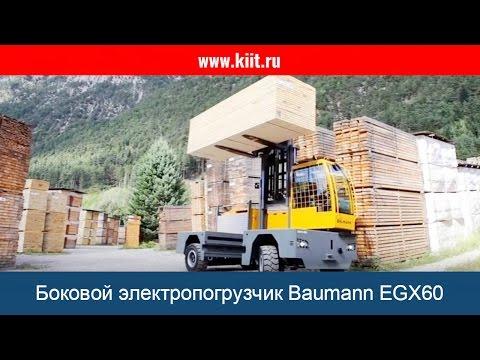 Боковой электропогрузчик Baumann EGX 60 - видео работа погрузчика для пиломатериалов